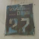 Gori : Avenue Staline #1